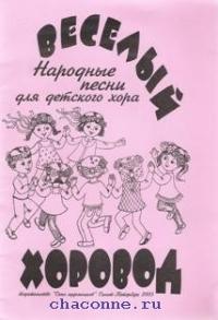 Веселый хоровод. Народные песни для детского хора
